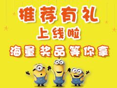 【推荐有礼上线】推荐好友留学,最高可得iPad!