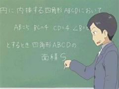 日本留学数学专业哪些学校好?选择这几所日本大学就对了!