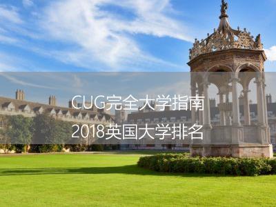 CUG完全大学指南发布2018英国大学排名 圣安德鲁斯大学上涨2名强势入三甲