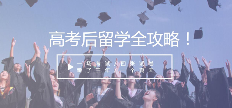 高考分数线公布填志愿犯难了?高考后留学全攻略!