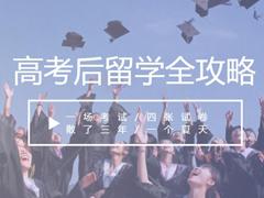 高考分數線公布填志愿犯難了?高考后留學全攻略!