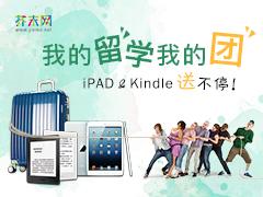 芥末网拼团留学暑期大奖来袭!iPAD、Kindle送不停!