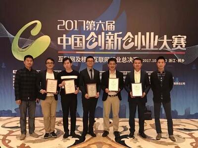 喜讯!芥末网荣获2017中国创新创业大赛互联网行业优秀奖