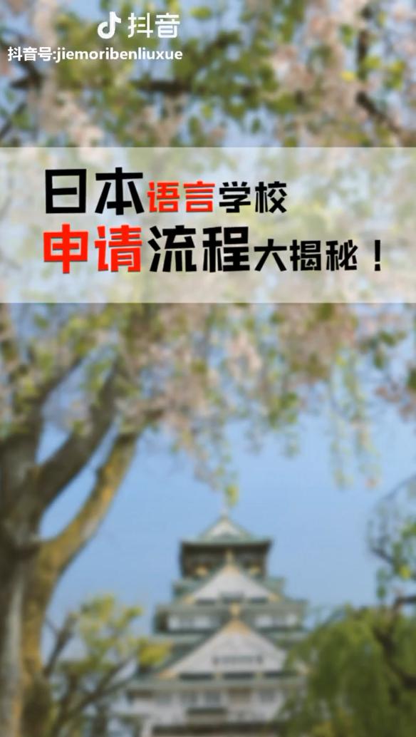 日本语言学校申请流程大揭秘!