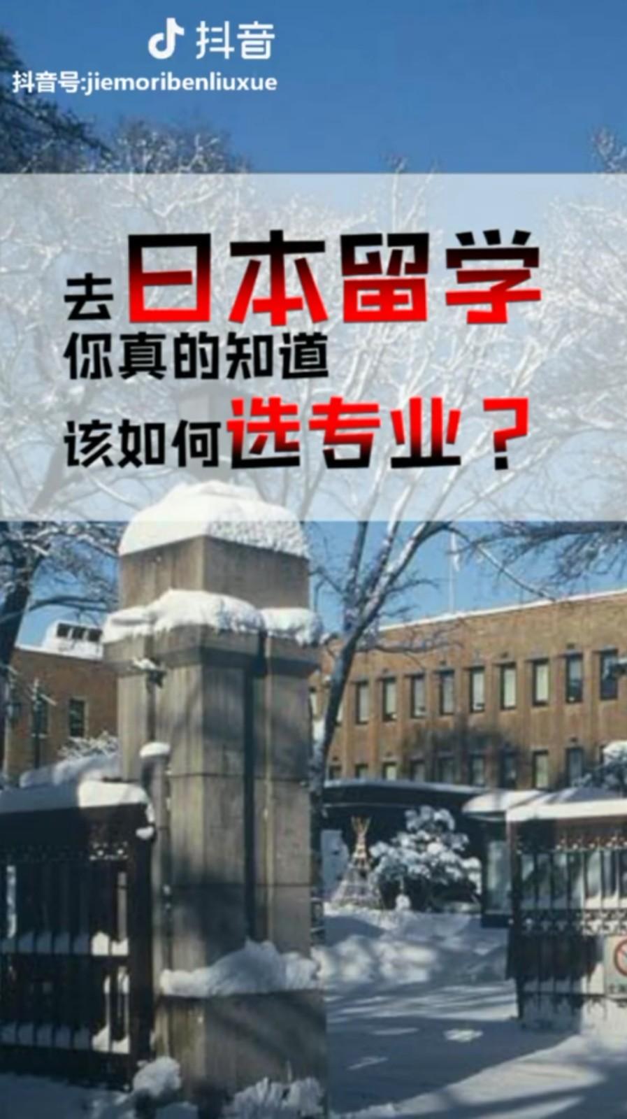 去日本留学,你真知道如何选专业吗?