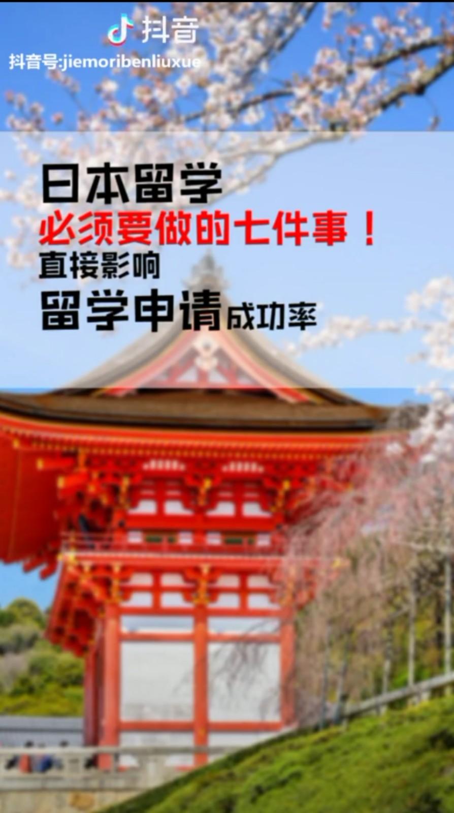 日本留学必须要做的七件事!