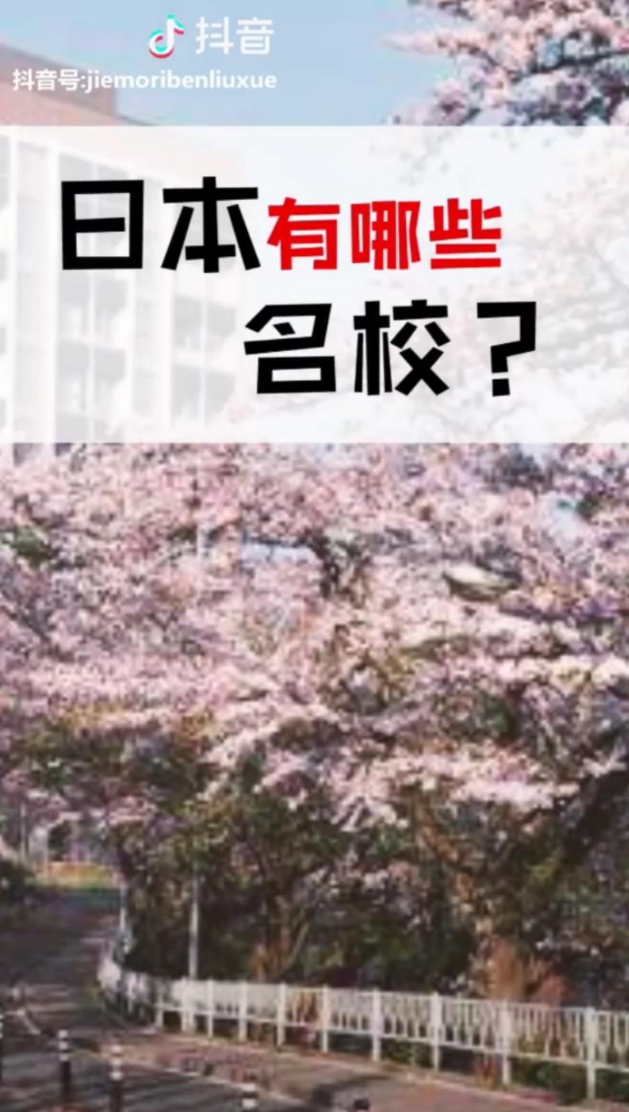 日本有哪些名校?