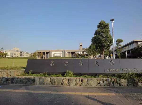 日本名古屋大学