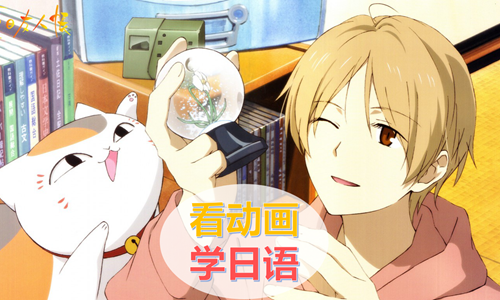 看动漫学日语