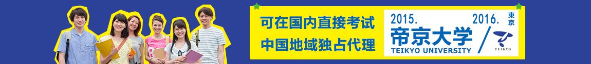 帝京2018年送彩金网站大全
