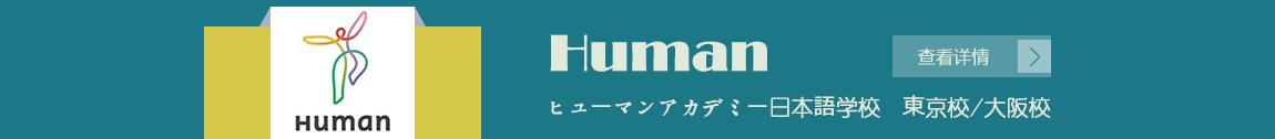 修曼日本語