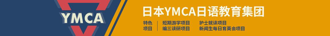 YMCA语言学校