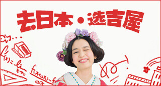 日本三川不动产