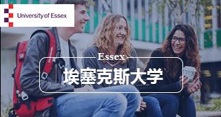 埃塞克斯大学-英国大学