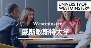 威斯敏斯特大学-英国大学