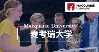 麦考瑞大学-澳大利亚大学