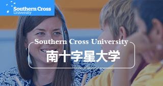 南十字星大学-澳大利亚大学