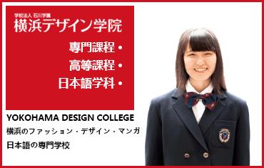 院校库列表页广告-横滨设计学院