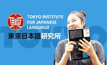 芥末活动-东京日本语研究所