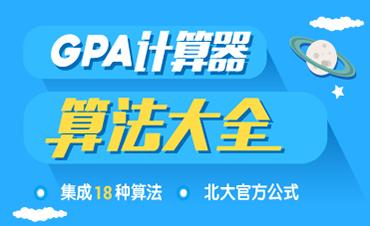 芥末活動-GPA計算器