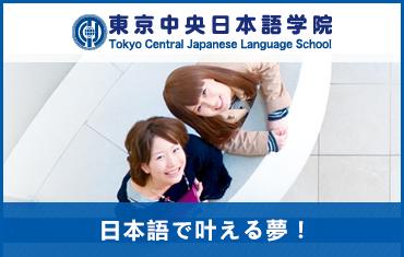 院校库列表页广告-日本东京中央日本语学院