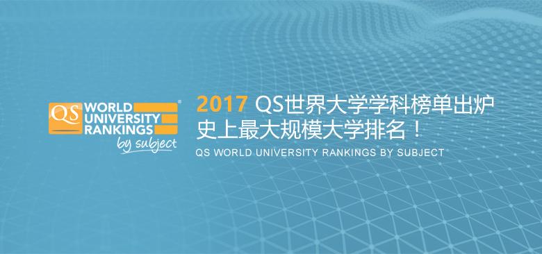 资讯 QS发布2017世界大学学科榜单