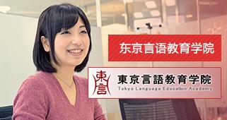 院校库详情页广告-东京言语