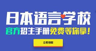 ju111net九州APP语言学校招生手册专题页
