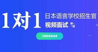 ju111net九州APP语言学校招生官视频专题页