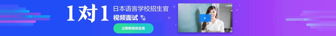 日本语言学校招生官视频专题页