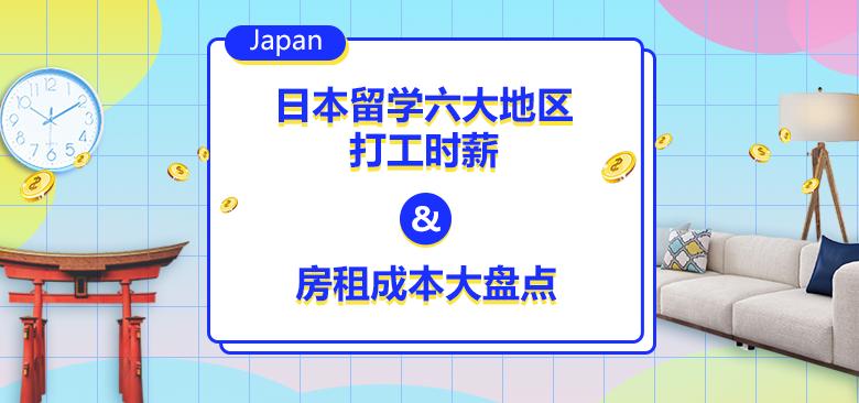 芥末资讯 日本留学打工、租房