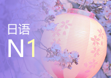 日语能力考N1一对一课程