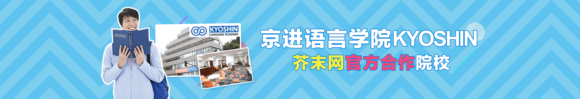 广告-日本语言语言学校
