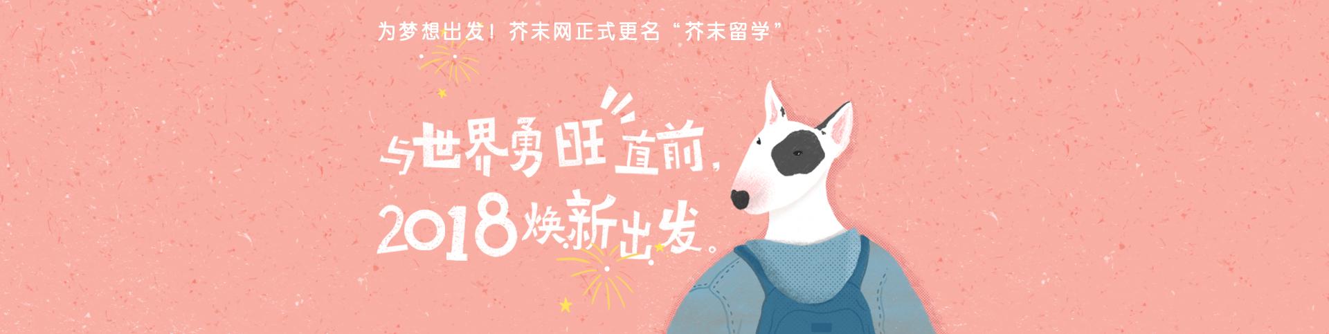 """大奖娱乐手机客户端正式更名""""芥末留学"""" 发布全新品牌标识 官网首页"""