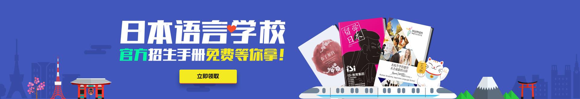 广告-韩国院校