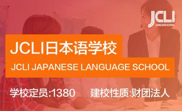 芥末活动-JCLI日本语学校