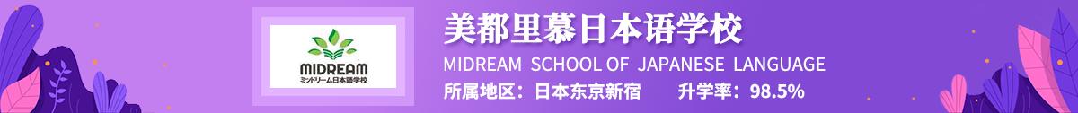 芥末活动-美都里慕日本语学校