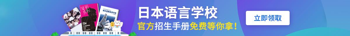 日本语言学校招生手册专题页