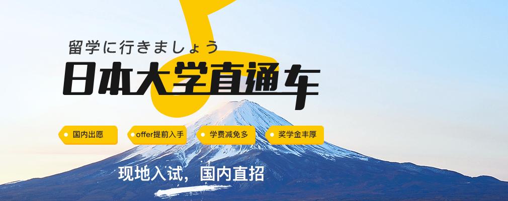 日本大学直申-芥末留学日本大学直通车