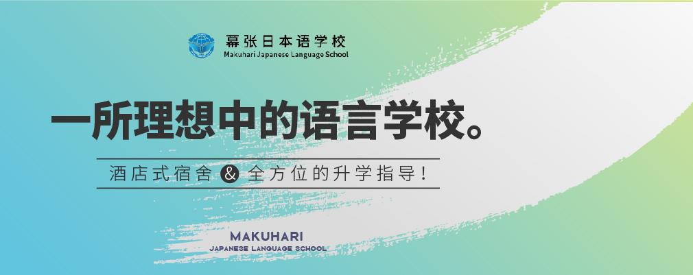 幕张日本语言学校
