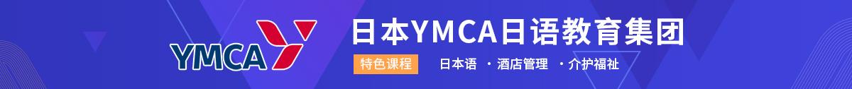 YMCA語言學校