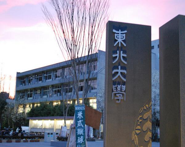 日本东北大学