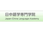 日中语学专门学校