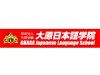 大原日本语学院