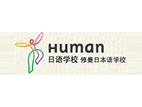 修曼日本语学校(东京校)