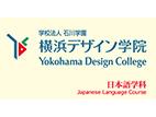 横滨设计学院