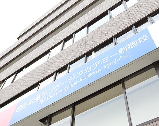 京进言语学院