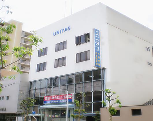 UNITAS日本语学校(甲府校)