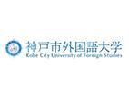 神户市外国语大学