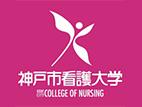 神户市看护大学